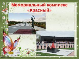 Мемориальный комплекс «Красный»