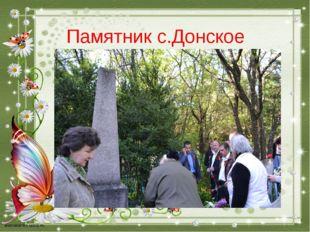 Памятник с.Донское