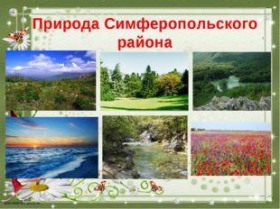 Природа Симферопольского района