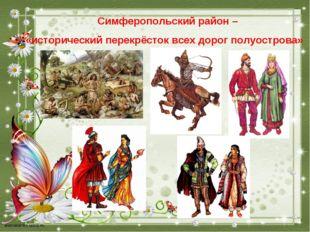 Симферопольский район – «исторический перекрёсток всех дорог полуострова»