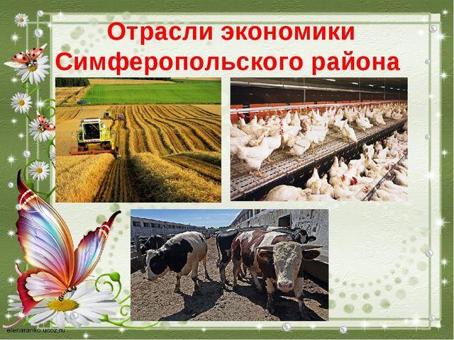 Отрасли экономики Симферопольского района