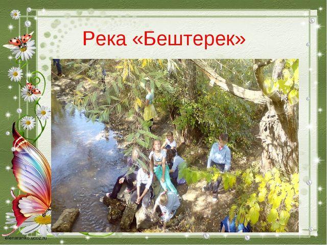 Река «Бештерек»