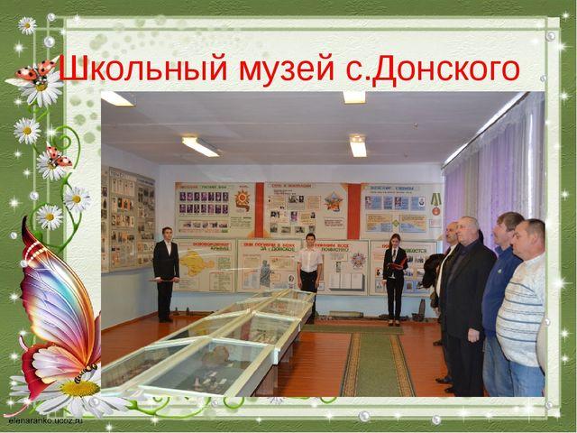 Школьный музей с.Донского