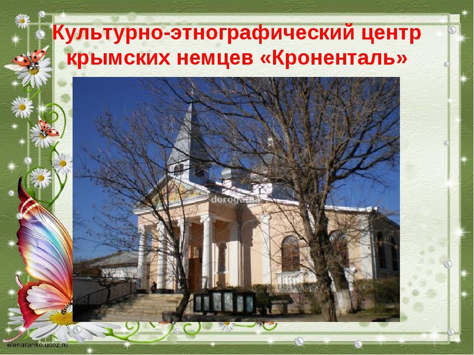 Культурно-этнографический центр крымских немцев «Кроненталь»