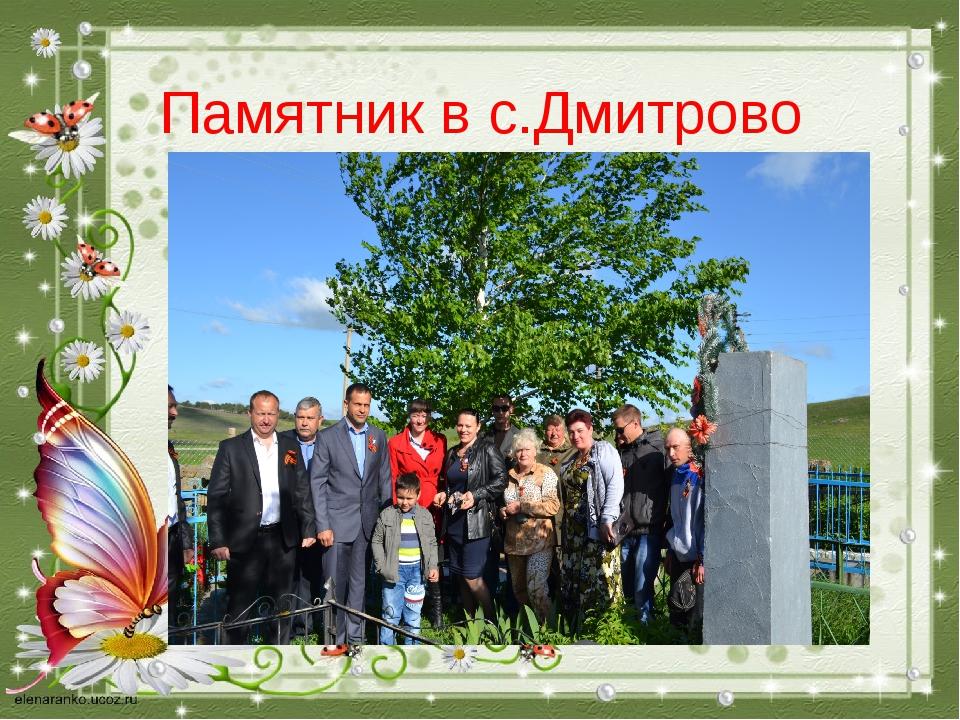Памятник в с.Дмитрово