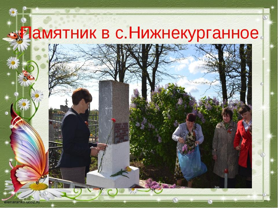 Памятник в с.Нижнекурганное