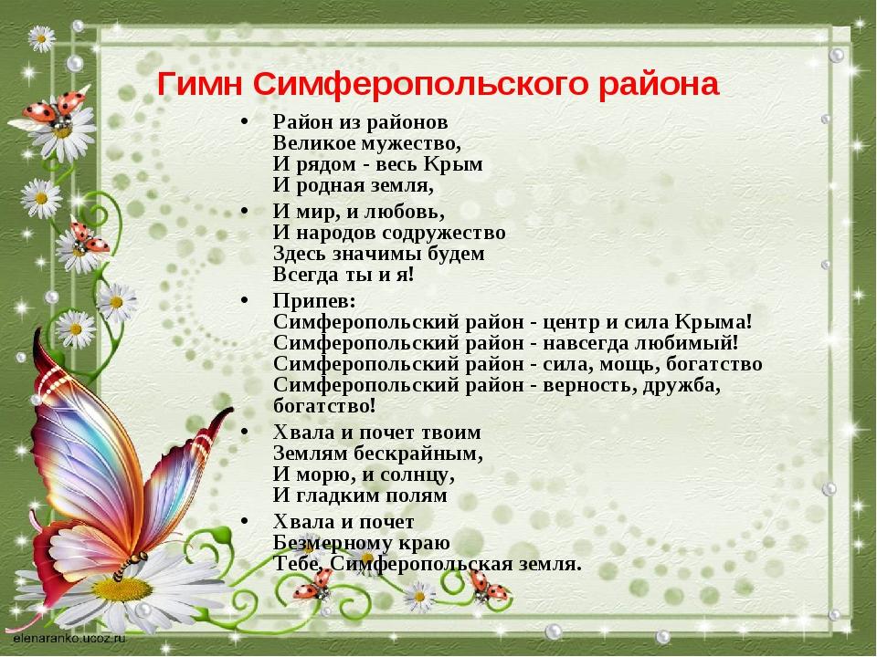 Гимн Симферопольского района Район из районов Великое мужество, И рядом - вес...