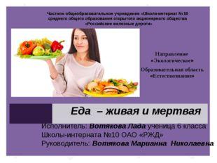 Исполнитель: Вотякова Лада ученица 6 класса Школы-интерната №10 ОАО «РЖД» Ру