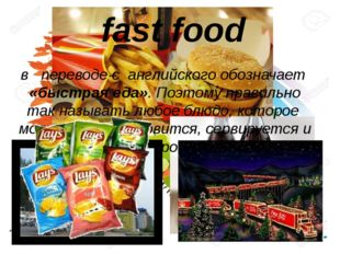 в переводе с английского обозначает «быстрая еда». Поэтому правильно так наз
