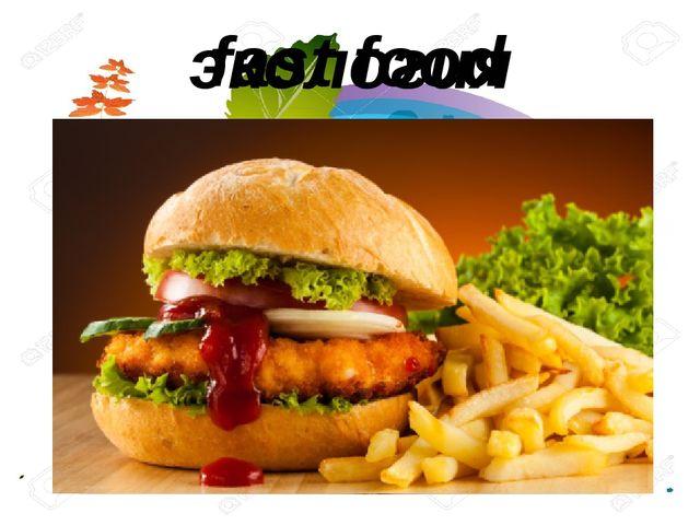 экология питания fast food