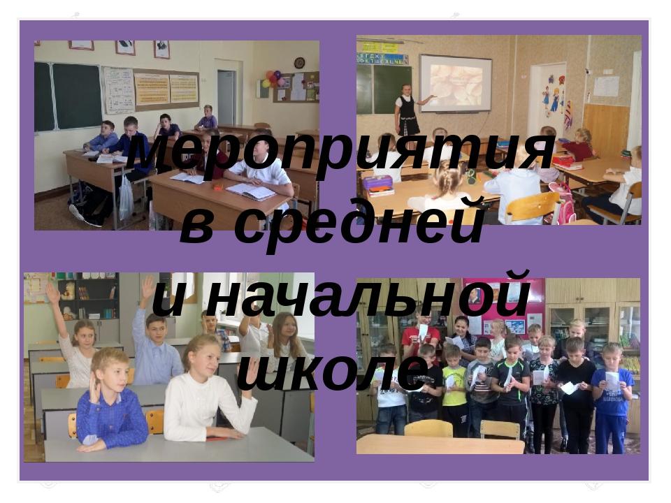 мероприятия в средней и начальной школе