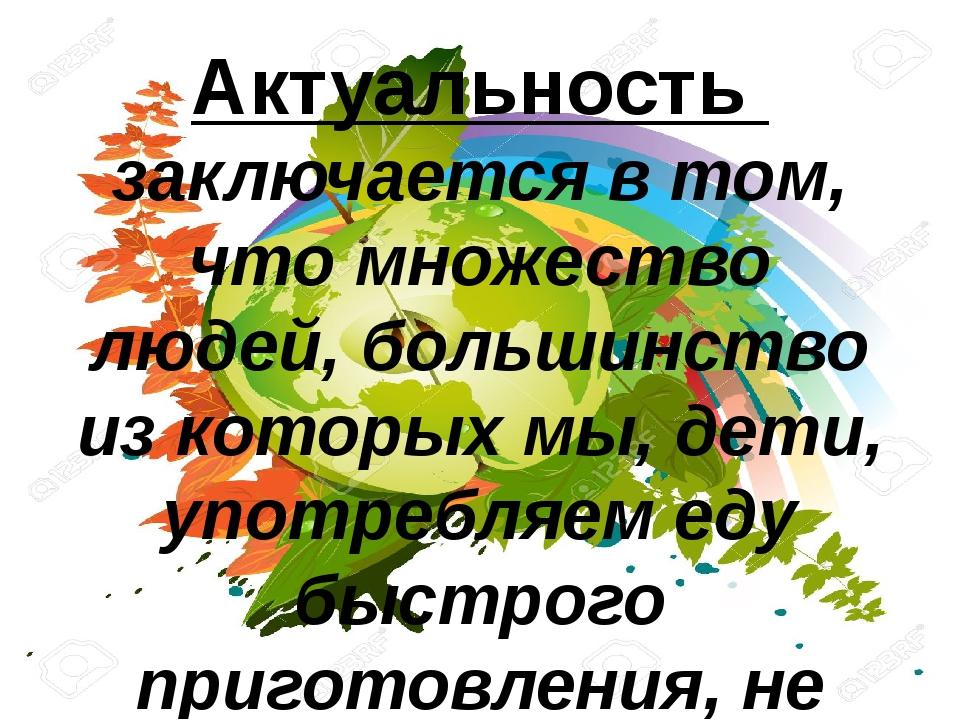 Актуальность заключается в том, что множество людей, большинство из которых м...