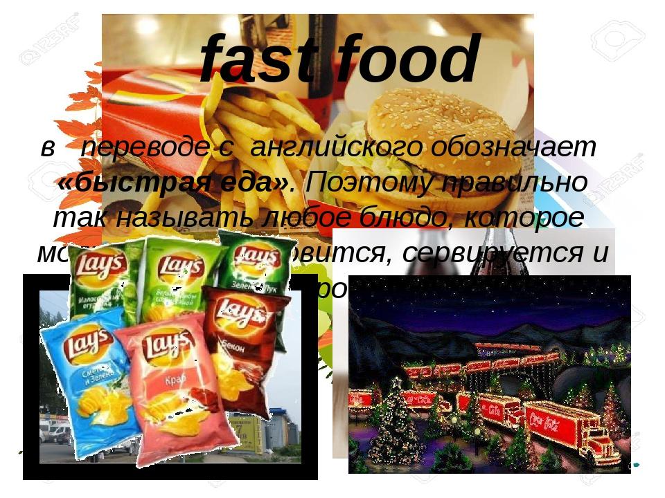 в переводе с английского обозначает «быстрая еда». Поэтому правильно так наз...