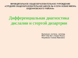 Дифференциальная диагностика дислалии и стертой дизартрии МУНИЦИПАЛЬНОЕ ОБЩЕО