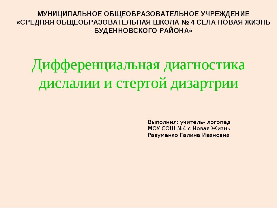 Дифференциальная диагностика дислалии и стертой дизартрии МУНИЦИПАЛЬНОЕ ОБЩЕО...