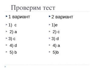 Проверим тест 1 вариант 2 вариант 1) с 2) а 3) с 4) d 5) b 1)e 2) c 3) d 4)