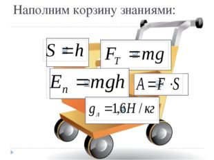 g Наполним корзину знаниями: