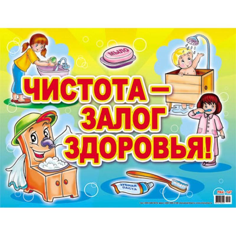 Конкурсы о чистоте и гигиене