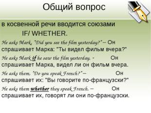 """Общий вопрос в косвенной речи вводится союзами IF/ WHETHER. He asks Mark, """"Di"""