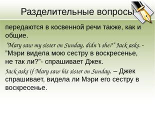 """Разделительные вопросы передаются в косвенной речи также, как и общие. """"Mary"""