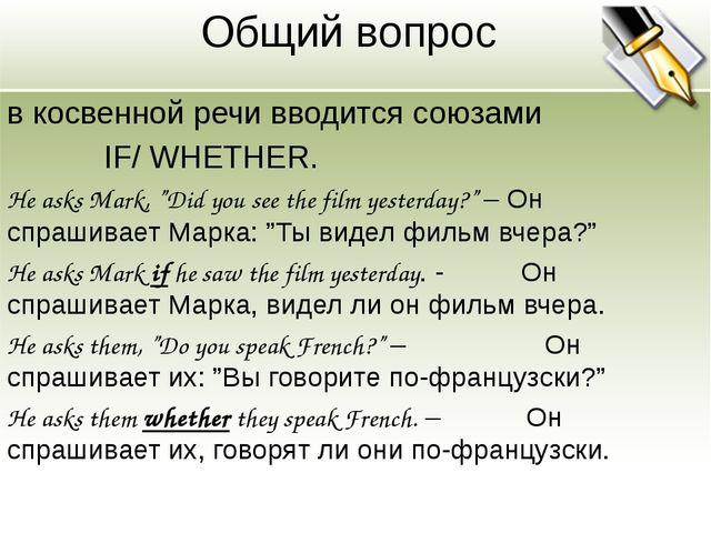 """Общий вопрос в косвенной речи вводится союзами IF/ WHETHER. He asks Mark, """"Di..."""