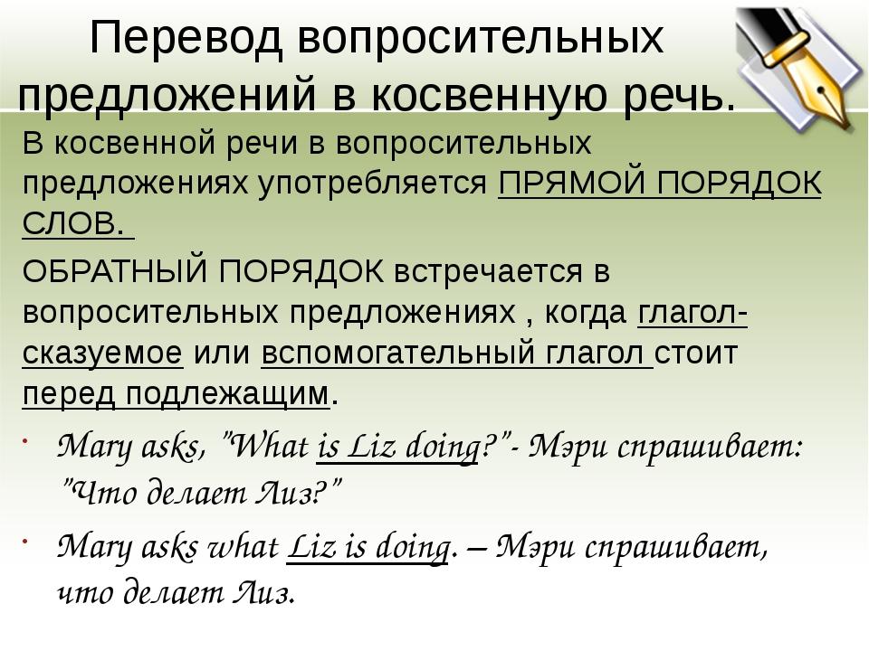 Перевод вопросительных предложений в косвенную речь. В косвенной речи в вопро...