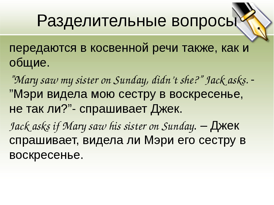 """Разделительные вопросы передаются в косвенной речи также, как и общие. """"Mary..."""
