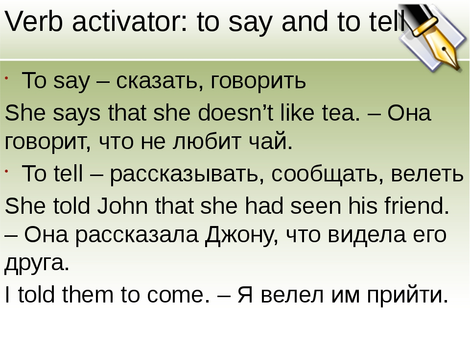 Verb activator: to say and to tell To say – сказать, говорить She says that s...