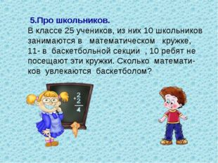 5.Про школьников. В классе 25 учеников, из них 10 школьников занимаются в ма