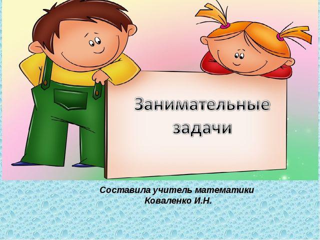 Составила учитель математики Коваленко И.Н.