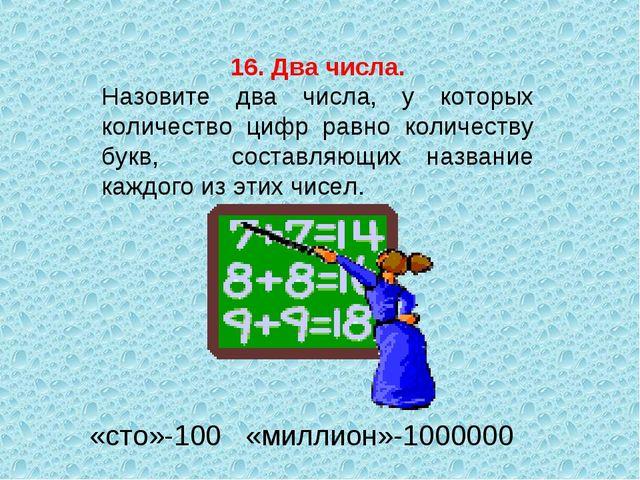 16. Два числа. Назовите два числа, у которых количество цифр равно количеств...