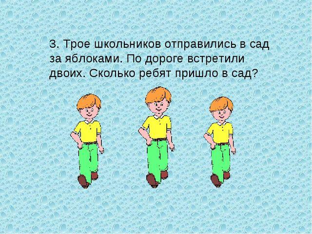 3. Трое школьников отправились в сад за яблоками. По дороге встретили двоих....