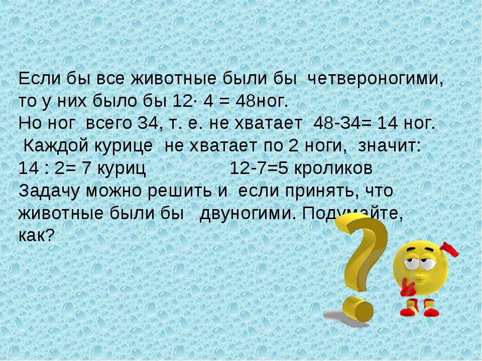 Если бы все животные были бы четвероногими, то у них было бы 12· 4 = 48ног. Н...
