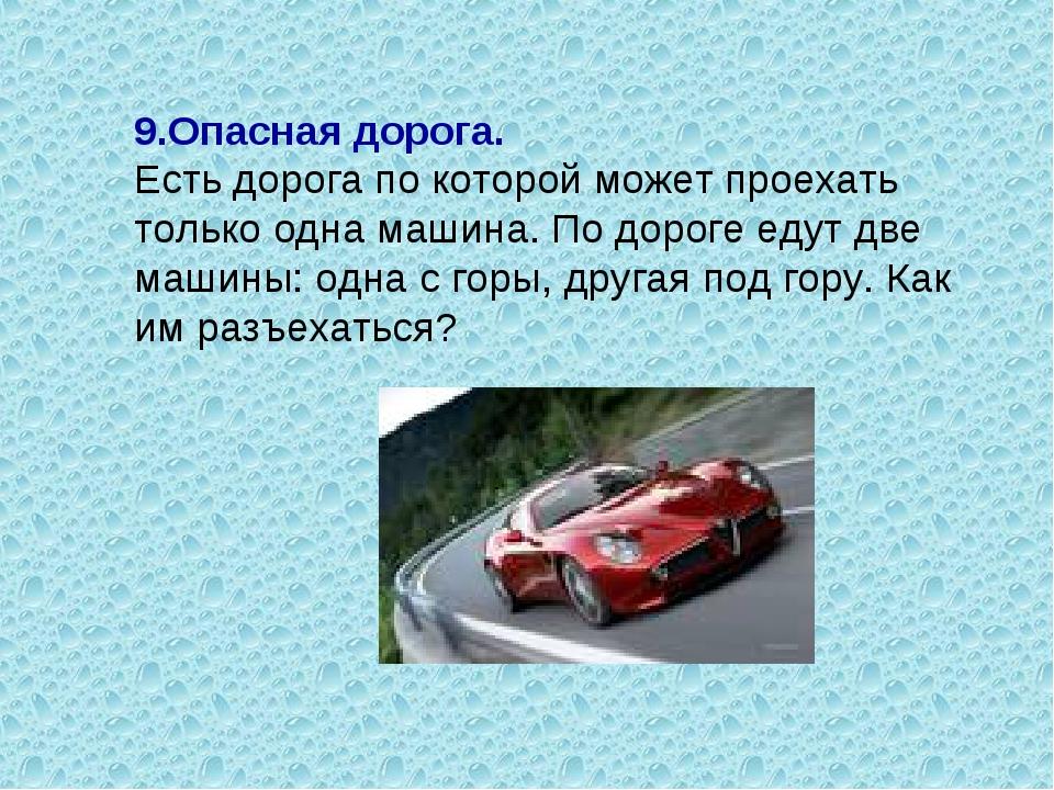9.Опасная дорога. Есть дорога по которой может проехать только одна машина. П...