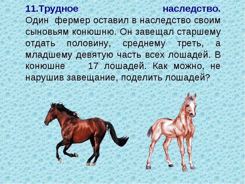 11.Трудное наследство. Один фермер оставил в наследство своим сыновьям конюшн...