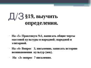 Д/З На «5» Практикум №1, написать общие черты массовой культуры и народной; н