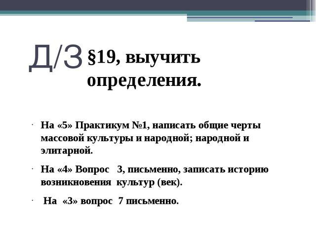 Д/З На «5» Практикум №1, написать общие черты массовой культуры и народной; н...