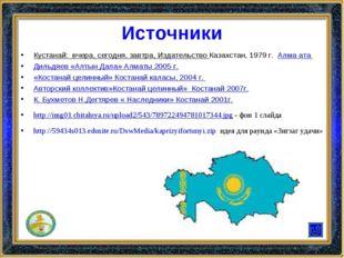 Источники Кустанай: вчера, сегодня, завтра, Издательство Казахстан, 1979 г. А