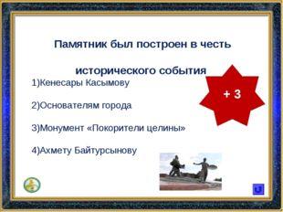 Памятник был построен в честь исторического события Кенесары Касымову Основат