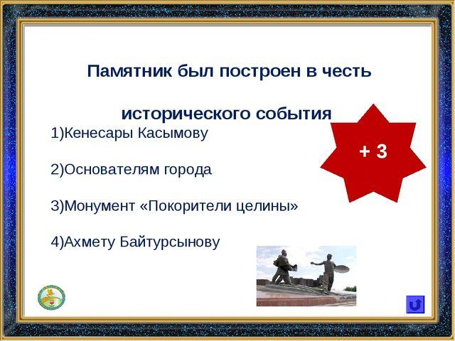 Памятник был построен в честь исторического события Кенесары Касымову Основат...