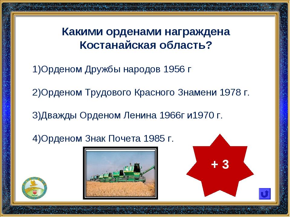 Какими орденами награждена Костанайская область? Орденом Дружбы народов 1956...