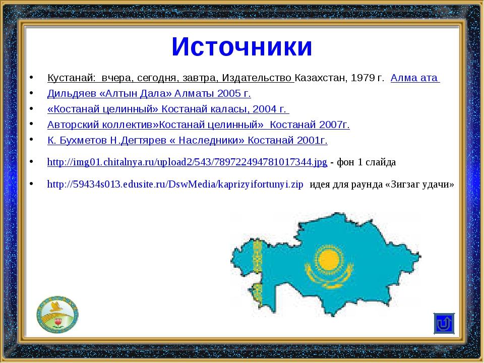 Источники Кустанай: вчера, сегодня, завтра, Издательство Казахстан, 1979 г. А...