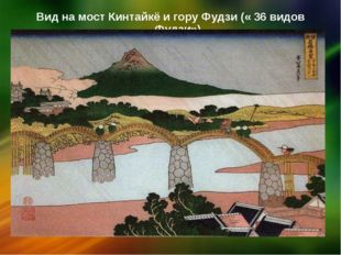 Вид на мост Кинтайкё и гору Фудзи (« 36 видов Фудзи»)