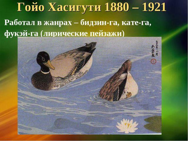 Гойо Хасигути 1880 – 1921 Работал в жанрах – бидзин-га, кате-га, фукэй-га (ли...