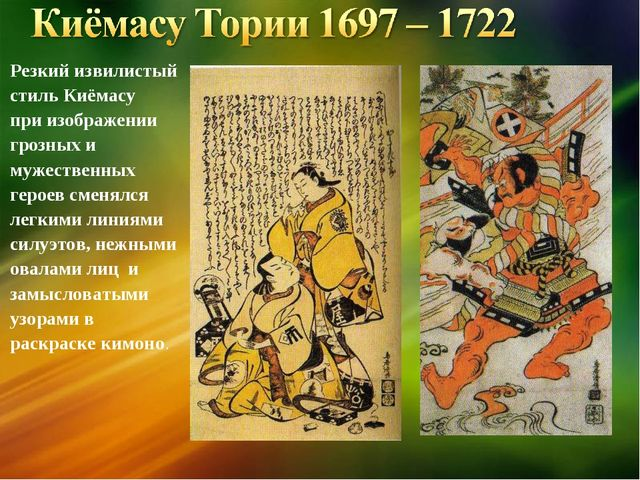 Резкий извилистый стиль Киёмасу при изображении грозных и мужественных героев...