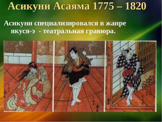 Асикуни Асаяма 1775 – 1820 Асикуни специализировался в жанре якуся-э - театра...
