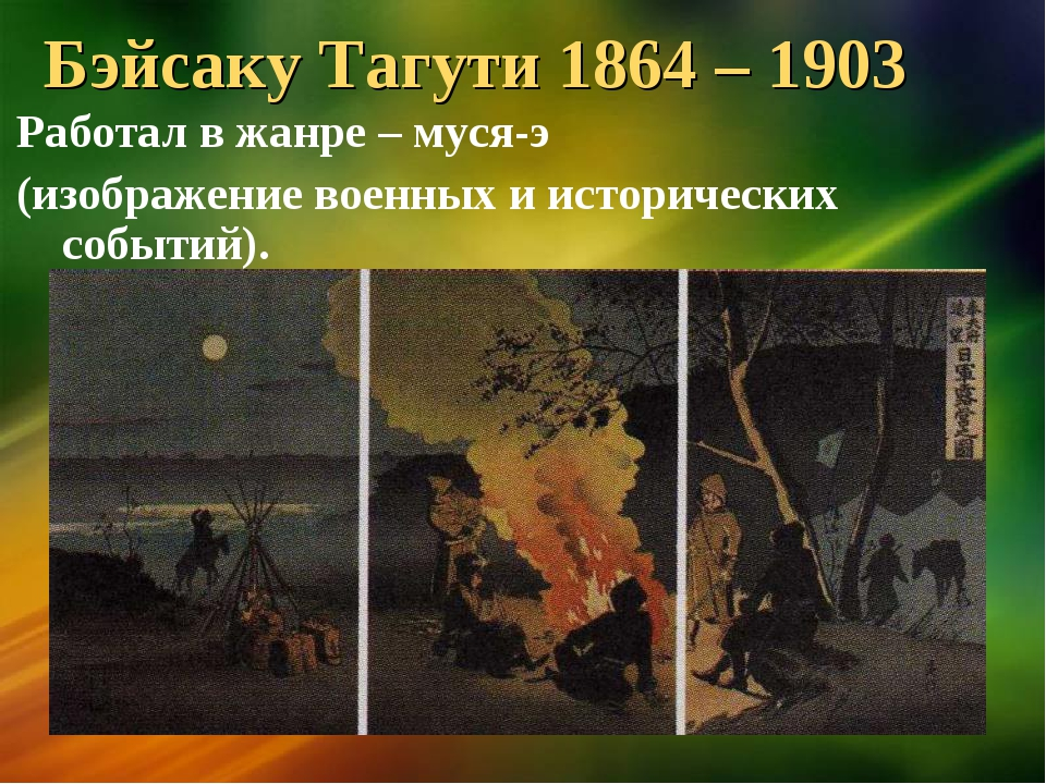 Бэйсаку Тагути 1864 – 1903 Работал в жанре – муся-э (изображение военных и ис...