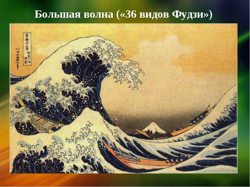 Большая волна («36 видов Фудзи»)