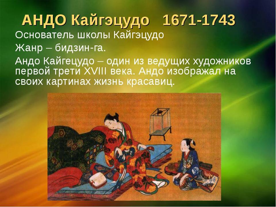 АНДО Кайгэцудо 1671-1743 Основатель школы Кайгэцудо Жанр – бидзин-га. Андо Ка...
