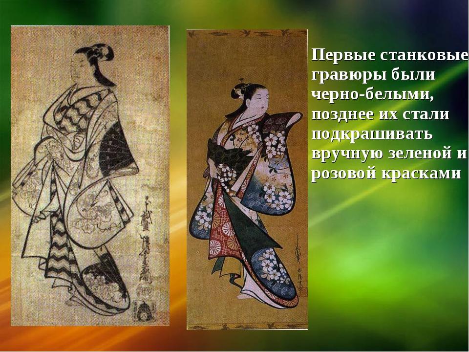 Первые станковые гравюры были черно-белыми, позднее их стали подкрашивать вру...